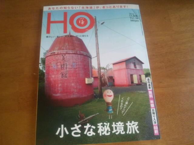 HO発売日